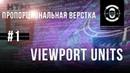 1 Viewport Units - vh, vw. vmax, vmin CSS3 || ПВ || Уроки Виталия Менчуковского