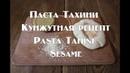 Паста Тахини Кунжутная Pasta Tahini Sesame
