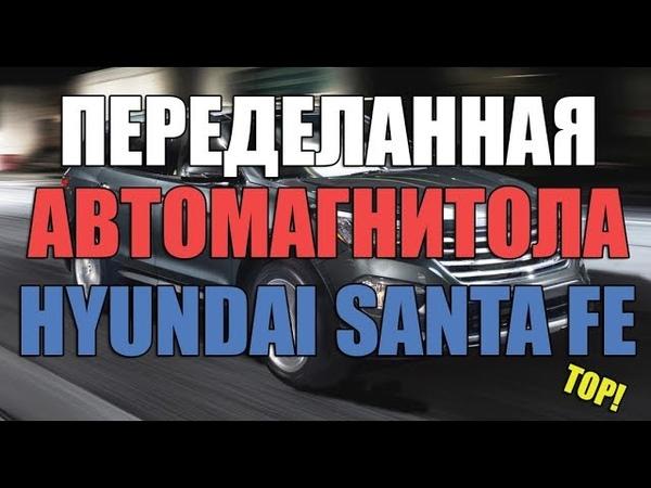 Hyundai Santa Fe 2012 2018 круговой обзор максимальная комплектация