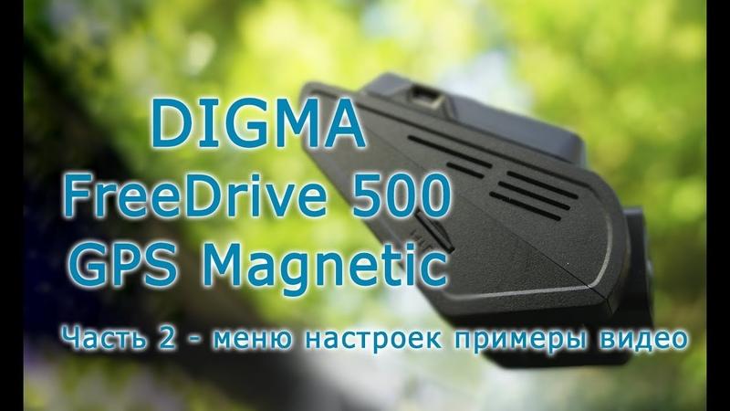 Digma FreeDreve 500 GPS. Часть 2 - меню настроек, примеры видео