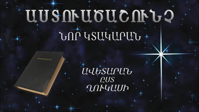 Աստուածաշունչ Ն Կ 03 Ավետարան ըստ Ղուկասի Astvatsashunch N K 03 Avetaran yst Ghukasi