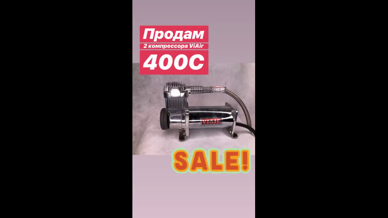 Sale компрессора Airlift 400c