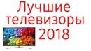 Лучшие телевизоры 2018 года ТОП 15 по рейтингу от бюджетных до флагманских