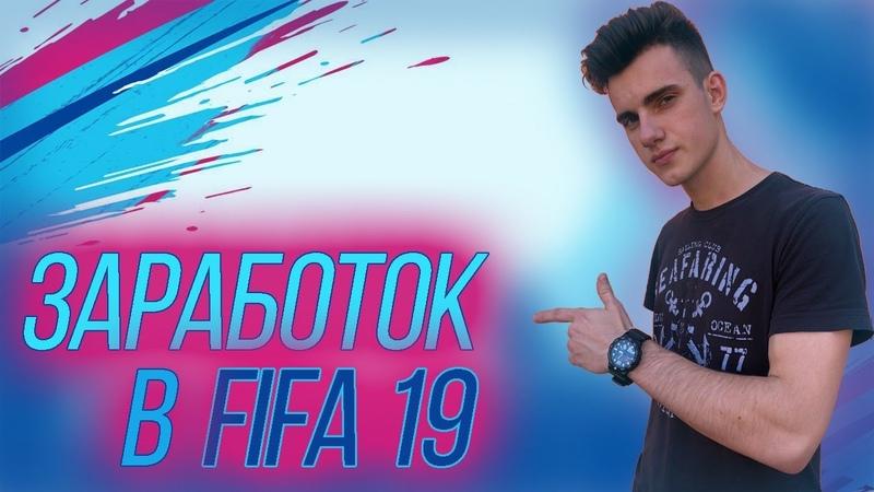 КАК ЛЕГКО ЗАРАБОТАТЬ В FIFA 19 l ЛУЧШИЕ СТРАТЕГИИ НА СТАРТЕ ИГРЫ » Freewka.com - Смотреть онлайн в хорощем качестве
