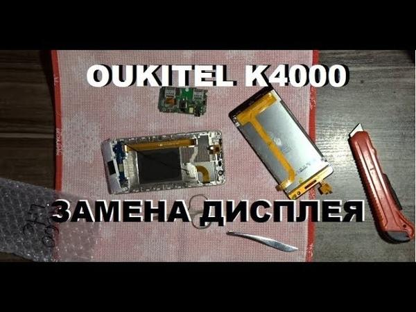 Самостоятельная ЗАМЕНА ДИСПЛЕЯ OUKITEL K4000lite