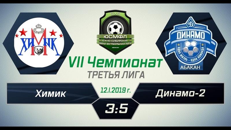 VII Чемпионат ЮСМФЛ Третья лига Химик Динамо 2 3 5 12 01 2019 г Обзор