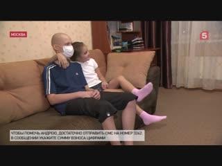 На Пятом канале акция «День Добрых Дел» для Андрея Свинухова
