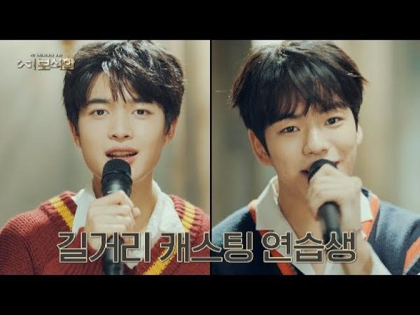 Видео YG보석함ㅣ1화 선공개 2 외모 2인방 YG의 길거리 캐스팅 연습생 공개 혹시 몇 살