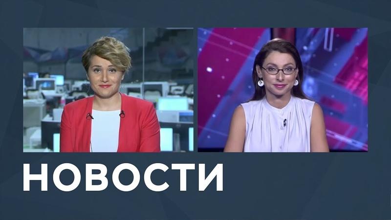 Новости от 19.09.2018 с Еленой Светиковой и Лизой Каймин