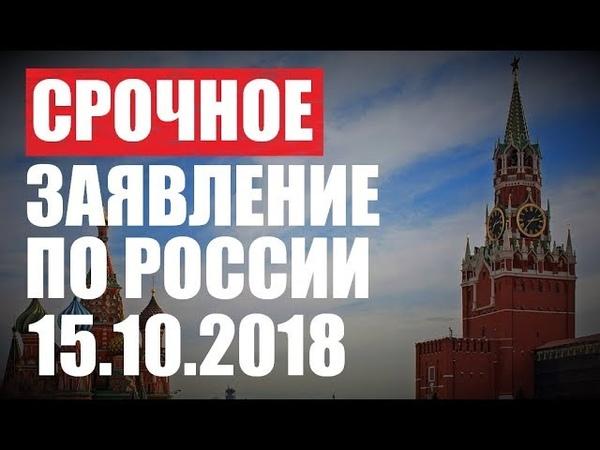 CΡOЧHOE ЗАЯВΛЕНИЕ ПО ΡОССИИ ЭТОГО ВСЕ БОЯΛИСЬ 1510 018
