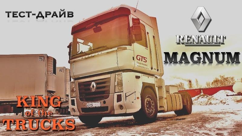 Король грузовиков - РЕНО МАГНУМ тест-драйв/ King of the road - Renault Magnum