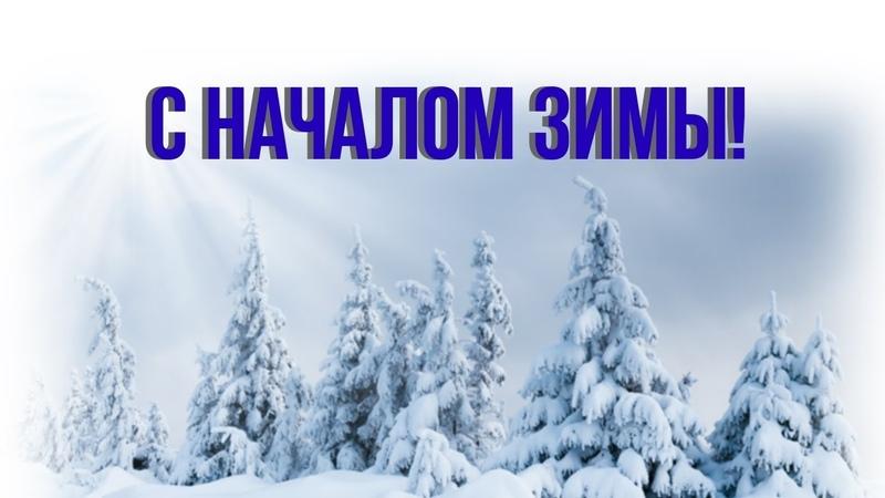 Очень красивое поздравление с началом зимы Поздравляю Желаю от души
