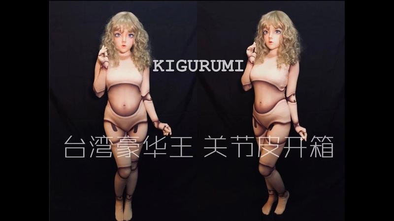 """司马小忽悠のkigurumi——""""台湾豪华王""""关节皮开箱"""
