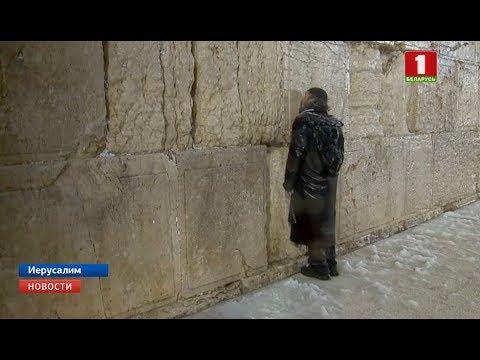 В Иерусалиме прошел первый в этом сезоне снегопад
