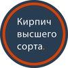 Кирпич и керамзитоблок высшего сорта / ВЗКСМ