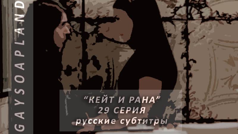 Кейт и Рана   Kate Rana   29 CЕРИЯ [Русские субтитры]