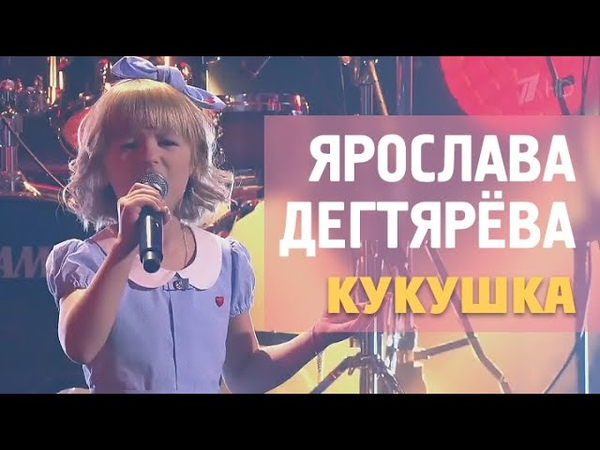 Ярослава Дегтярёва – Кукушка (Подари жизнь, 26.11.2016)