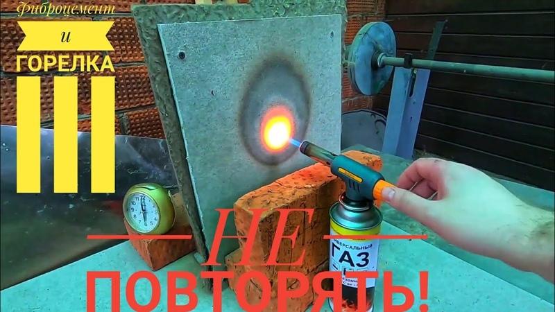 Базальтовый Картон Защитит Минерит Сгорит 3 Огненный Тест FLAMMA и Базкартона!