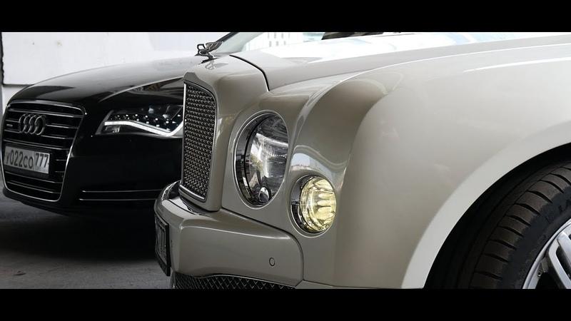 30 миллионов за VAG Bentley Mulsanne или Audi A8L