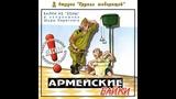 Шура Каретный - Шура в армии