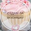 Отдам даром за вкусняшку СПБ • Санкт-Петербург •