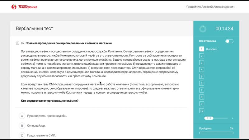 Пятерочка_Вербальный.mov