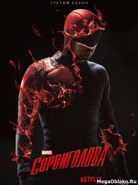 Сорвиголова / Daredevil - Полный 3 сезон [2018, WEBRip | WEBRip 720p, 1080p] (LostFilm | NewStudio | IdeaFilm | ColdFilm)