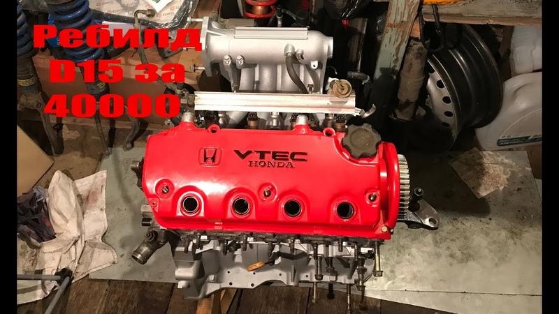 Honda CRX: капиталка D15 за 40 тысяч. Стоит ли того? Мотор готов!