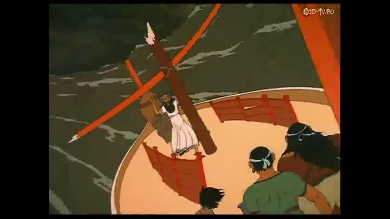 Иона Библия в анимации ( 480 X 640 )