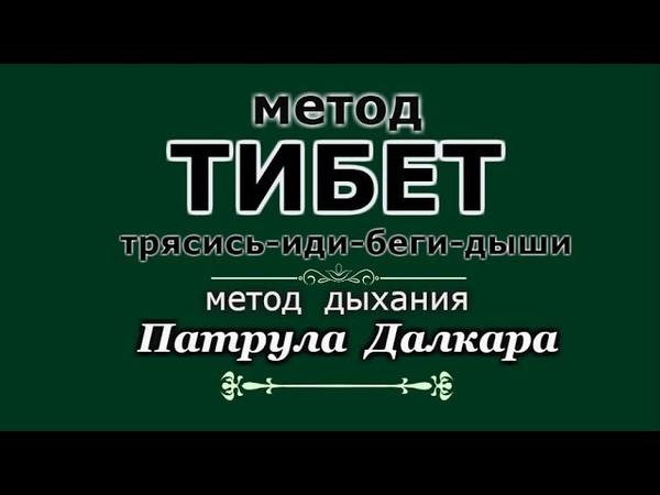 Метод ТИБЕТ и дыхание Патрула Далкара для молодости!