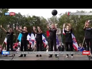 «Наш выбор»: В Латвии прошел марш в защиту русских школ