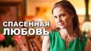 Спасенная любовь Фильм 2015 Мелодрама @ Русские сериалы