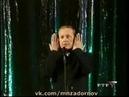 Михаил Задорнов Самые смешные номера в мире Концерт Фантазии, 2002