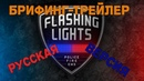 Flashing Light - Official Launch Briefing Trailer (Русская версия)