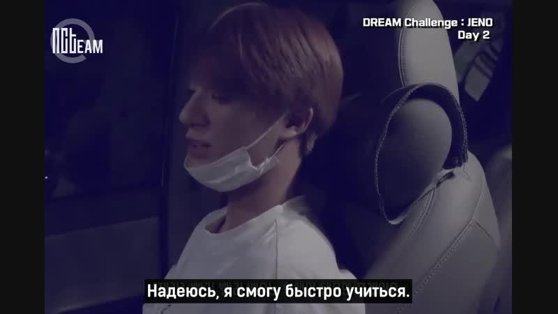 [РУС.СУБ] DREAM Challenge 2: Jeno