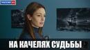 Сериал На качелях судьбы 2018 1-4 серии фильм мелодрама на канале Россия - анонс