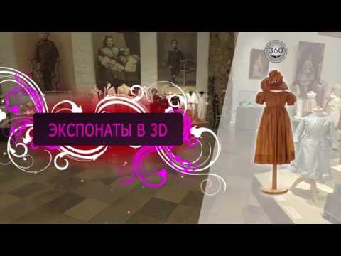 Александр Васильев приглашает в Первый виртуальный музей моды и стиля