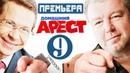 Домашний Арест - 9 серия (Сериал 2018 на ТНТ)