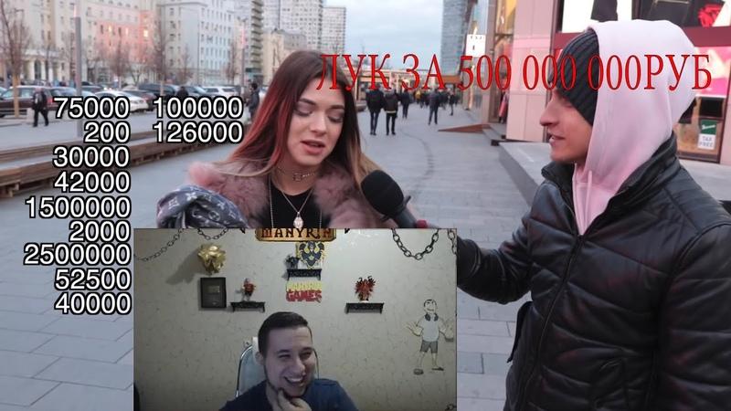 Манурин смотрит: Сколько стоит шмот? Лук за 5 000 000 рублей в 15 лет ! Карина Аракелян !Новый Арбат