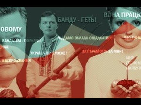 Социальное неравенство в Украине при Порошенко.