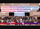 IX Всероссийская научная конференция первокурсников Конституция Российской Федерации основа правовой системы современности