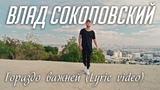 Влад Соколовский - Гораздо важней (Lyric video)