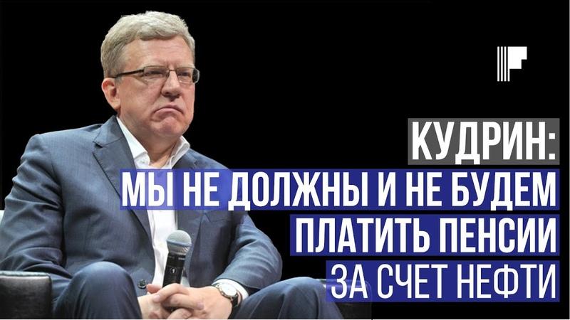 Кудрин: мы не должны и не будем платить пенсии за счет нефти