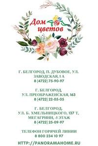 oazis-salon-tsvetov-i-podarkov-belgorod