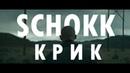 Schokk Крик Unofficial clip 2018