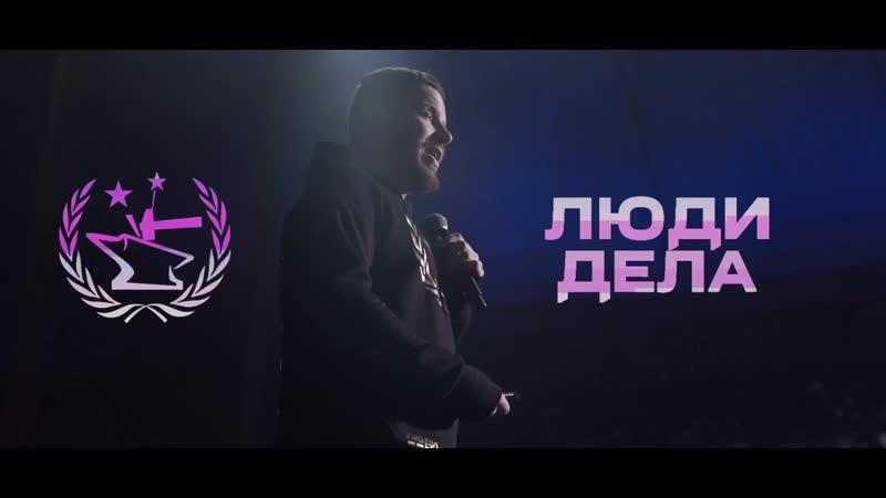 Новосибирск | Люди дела | Обучающее шоу Ильи Кусакина | 19 декабря 2018