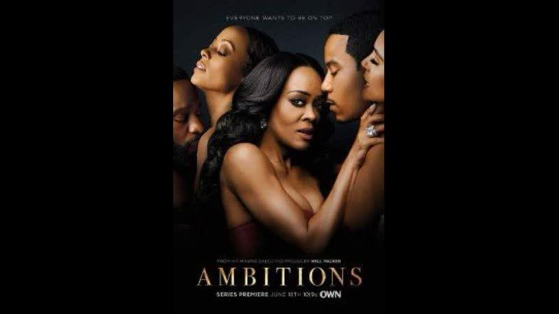 Амбиции 5, 6 серия (сериал 2019) в хорошем качестве HD 720, 1080