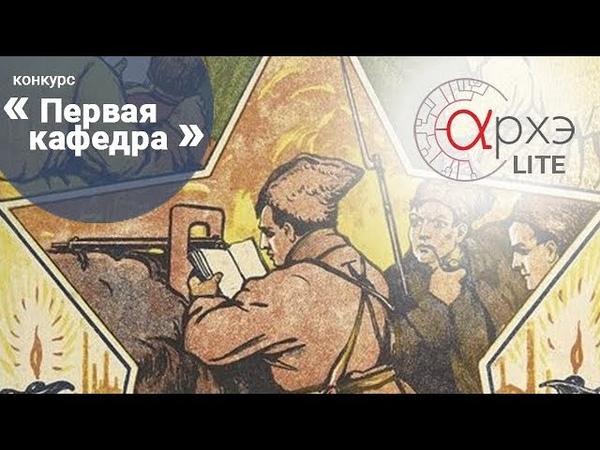Елена Бучкина Культурная революция в СССР метафора ставшая реальностью