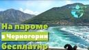 МОНТЕНЕГРО Паромная переправа в Черногории 12 Авиамания