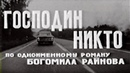 Господин Никто Болгария 1969г Советская прокатная копия